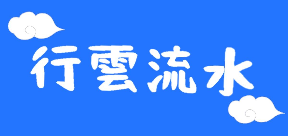 マサログ〜行雲流水〜